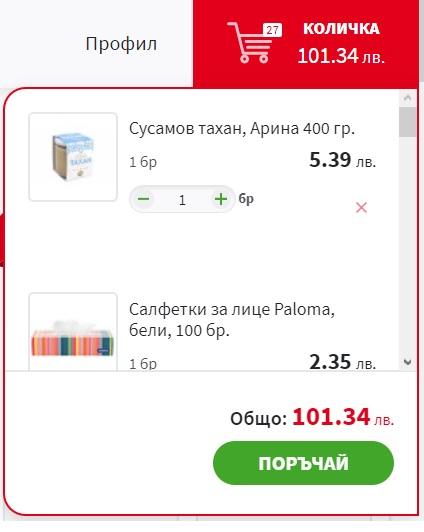 онлайн поръчка от супермаркет Bulmag