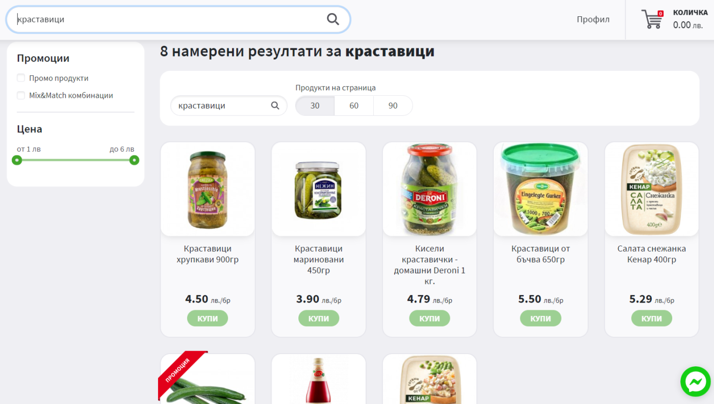 онлайн поръчка от супермаркет Булмаг