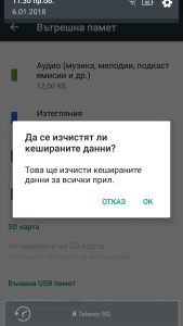 кеш Android 5.1
