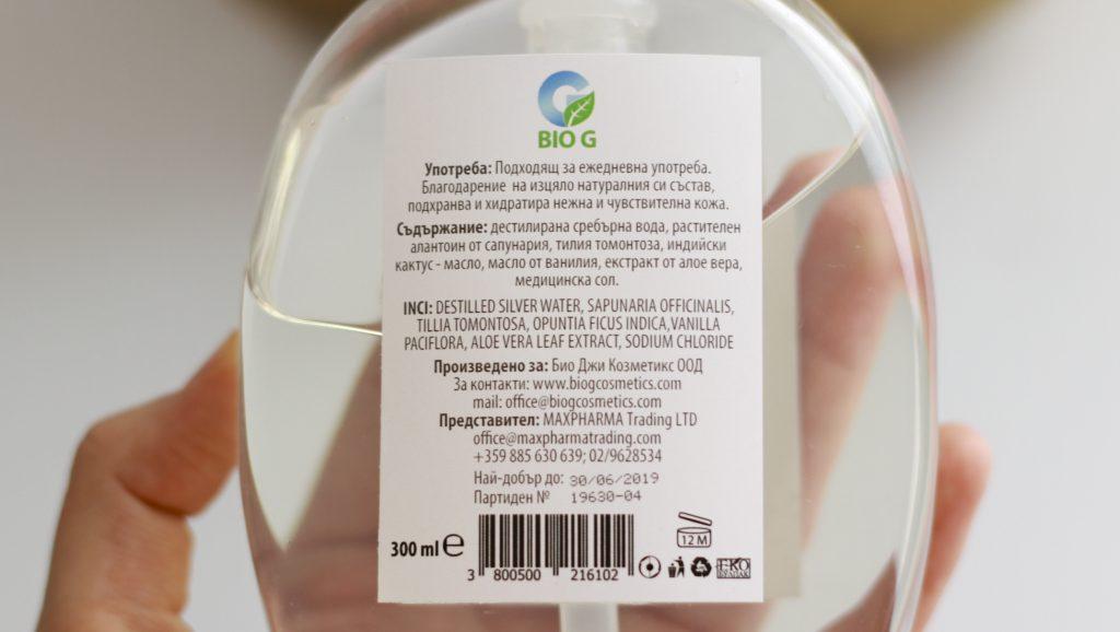 BIO G течен сапун със сребърна вода
