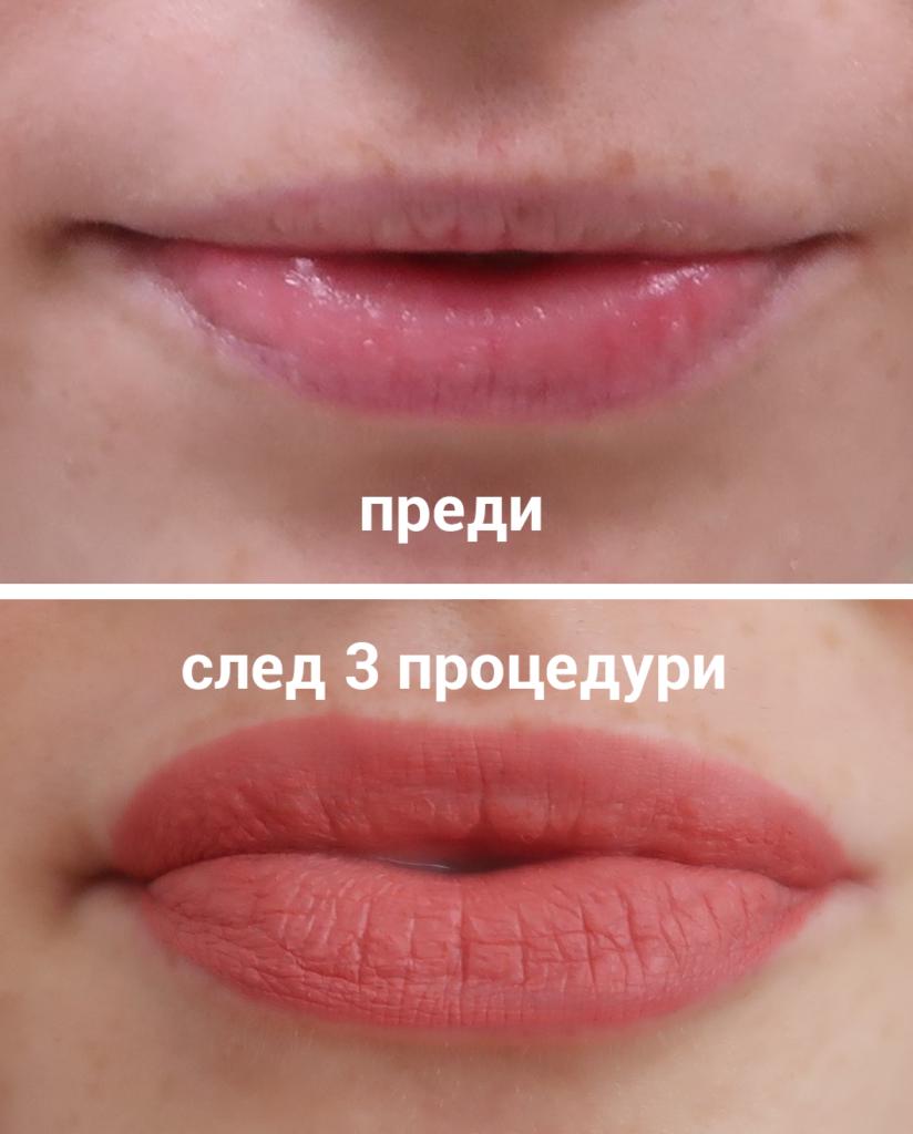 филър за устни
